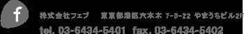 株式会社フェブ 東京都港区六本木 7-3-22 やまうちビル2F tel.03-6434-5401 fax.03-6434-5402