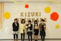 NPO法人キズキの「卒業&お疲れパーティー」をプロデュースしました。