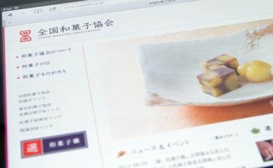和菓子のもつ魅力をもっと身近に。