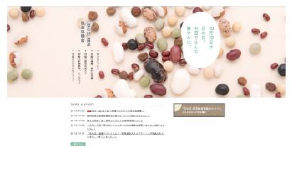 「豆の日」の魅力を広める。